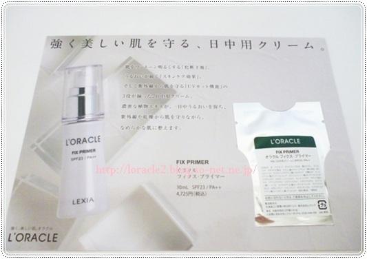 オラクル フィクス・プライマー.JPG