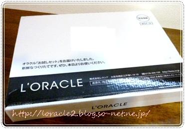 レクシア オラクル 1.JPG